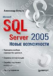 Учебник ms sql 2005 express download — pic 1