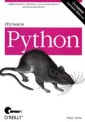 Python для новичков.